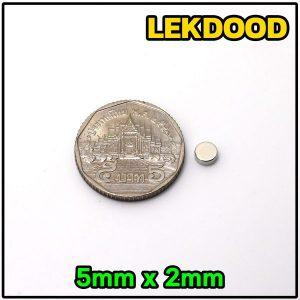 D0502 แม่เหล็กแรงสูง กลม ขนาด 5mm × 2mm
