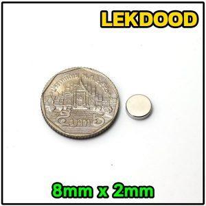 D0802 แม่เหล็กแรงสูง กลม ขนาด 8mm × 2mm