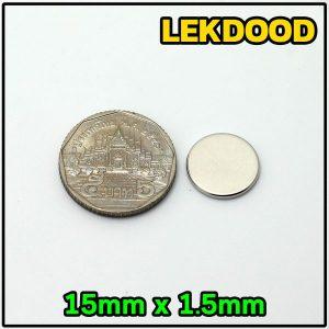 D15015 แม่เหล็กแรงสูง กลม ขนาด 15mm × 1.5mm