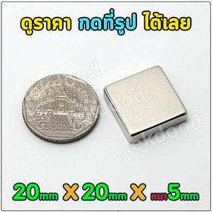 B202005 แม่เหล็กแรงสูง สี่เหลี่ยม ขนาด 20mm × 20mm × 5mm