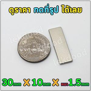B3010015 แม่เหล็กแรงสูง สี่เหลี่ยม ขนาด 30mm × 10mm × 1.5mm