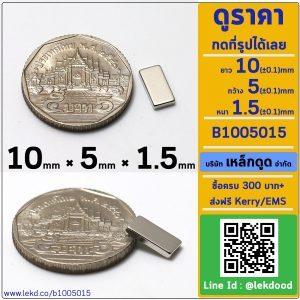 B1005015 แม่เหล็กแรงสูง สี่เหลี่ยม ขนาด 10mm × 5mm × 1.5mm