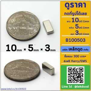 B100503 แม่เหล็กแรงสูง สี่เหลี่ยม ขนาด 10mm × 5mm × 3mm