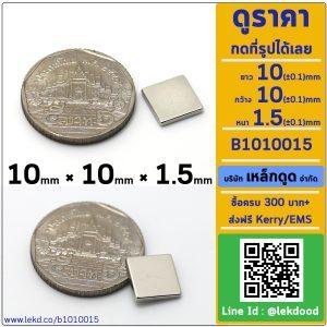 B1010015 แม่เหล็กแรงสูง สี่เหลี่ยม ขนาด 10mm × 10mm × 1.5mm