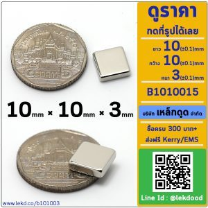 B101003 แม่เหล็กแรงสูง สี่เหลี่ยม ขนาด 10mm × 10mm × 3mm