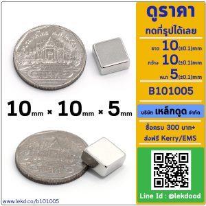 B101005 แม่เหล็กแรงสูง สี่เหลี่ยม ขนาด 10mm × 10mm × 5mm