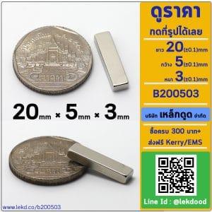 B200503 แม่เหล็กแรงสูง สี่เหลี่ยม ขนาด 20mm × 5mm × 3mm