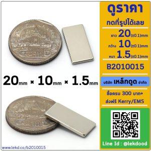 B2010015 แม่เหล็กแรงสูง สี่เหลี่ยม ขนาด 20mm × 10mm × 1.5mm
