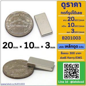 B201003 แม่เหล็กแรงสูง สี่เหลี่ยม ขนาด 20mm × 10mm × 3mm
