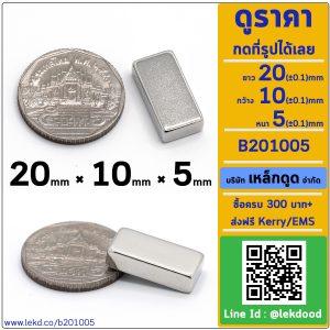 B201005 แม่เหล็กแรงสูง สี่เหลี่ยม ขนาด 20mm × 10mm × 5mm