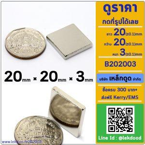 B202003 แม่เหล็กแรงสูง สี่เหลี่ยม ขนาด 20mm × 20mm × 3mm