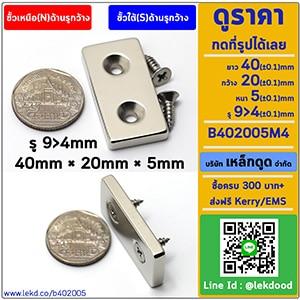 B402005 แม่เหล็กแรงสูง สี่เหลี่ยม ขนาด 40mm × 20mm × 5mm