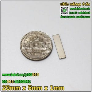 B200501 แม่เหล็กแรงสูง สี่เหลี่ยม ขนาด 20mm × 5mm × 1mm