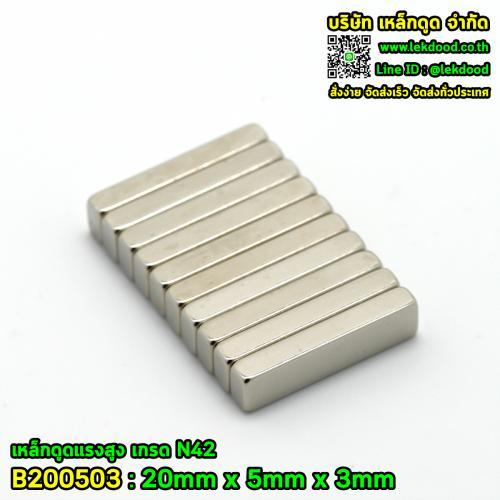 B200503 - 006 แม่เหล็ก , นีโอไดเมียม , magnet , neodymium , แม่เหล็กดูด , เหล็กดูด , แม่เหล็กแรงสูง