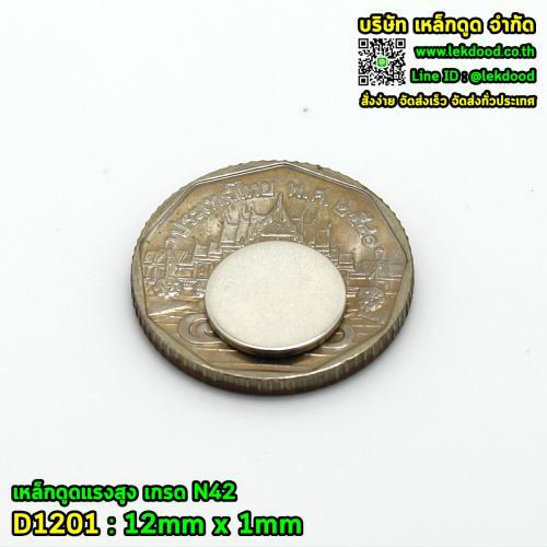 D1201 - 005 แม่เหล็ก , นีโอไดเมียม , magnet , neodymium , แม่เหล็กดูด , เหล็กดูด , แม่เหล็กแรงสูง